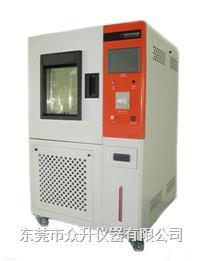 东莞厂家专业供应可程式恒溫恒濕箱408L 品质保障价格优惠 ZS-408L