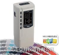 新品NR110高性价比精密色差儀 NR110