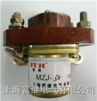 MZJ-50A直流接觸器 MZJ-50A