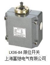 LX36-84限位開關 LX36-84