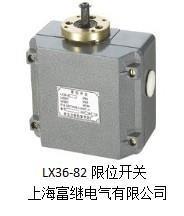 LX36-82限位開關 LX36-82
