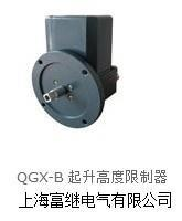 QGX-B高度限制器 QGX-B