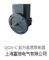QGX-C高度限制器 QGX-C