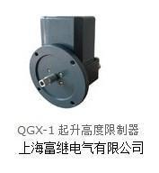 QGX-1高度限制器 QGX-1