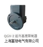QGX-2高度限制器 QGX-2