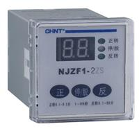 NJZF1-2ZS正反转控制繼電器 NJZF1-2ZS