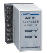 JZF-07正反转控制继电器 JZF-07