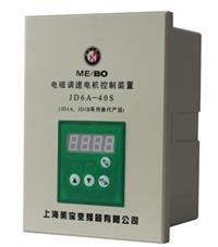 JD6A-40S电磁调速控制器 JD6A-40S