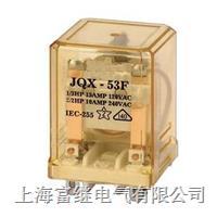 JQX-53F小型继电器 JQX-53F/2Z