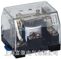 JQX-63F小型继电器 JQX-63F