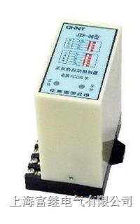 JZF-06正反转控制器 JZF-06