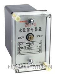 ZSX-3水位信号装置 ZSX-3