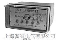 ZZX-6转速信号装置 ZZX-6