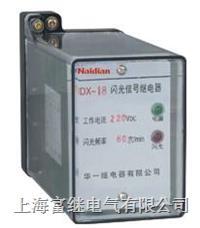 DX-18信号繼電器 DX-18