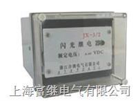JX-3/2信号繼電器 JX-3/2