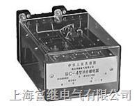 BC-4Y小电流冲击继电器 BC-4Y