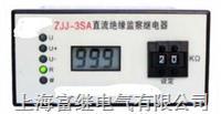 ZJJ-3SA直流绝缘监视繼電器 ZJJ-3SA