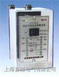 JCH-24重合闸继电器 JCH-24