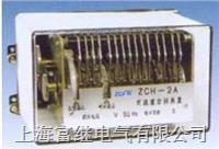 ZCH-2A重合闸继电器 ZCH-2A