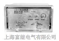 LCD-4A差动继电器 LCD-4A