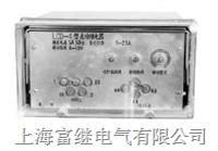 LCD-8A差动繼電器 LCD-8A