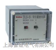 DLS-5/1双位置继电器 DLS-5/1