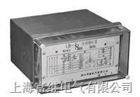 LB-8断相闭锁继电器 LB-8