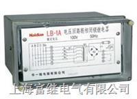 LB-1A断相闭锁继电器 LB-1A