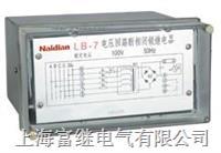 LB-9断相闭锁继电器 LB-9