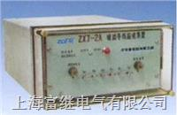 ZXJ-2A辅助导线监视继电器 ZXJ-2A