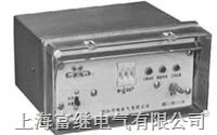 SZH-3周波继电器 SZH-3