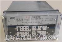 LZ-24阻抗继电器 LZ-24