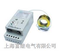 LJM-Ⅱ漏电脉冲继电器