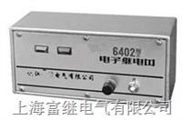 6402电子继电器 6402