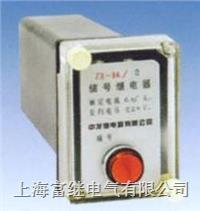 JX-9E/7静态信号继电器 JX-9E/7