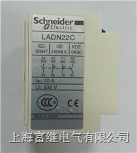 LADN22C辅助触头 LADN22