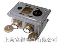 CZX220/220-36SD2船用高低压插座箱