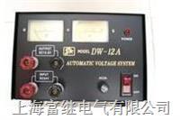 DW-12A高精度穩壓器