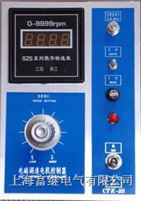 CTk-3F电机调速器 CTk-3F