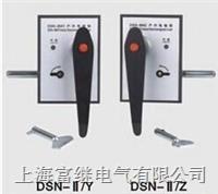 DSN-II/Z户内電磁鎖 DSN-II/Z