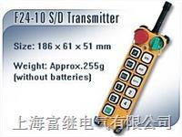 F24-10S工业无线遥控器 F24-10S