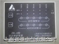 ZB-A综合保护装置 ZB-A