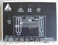 NGJ-1逆功率繼電器 NGJ-I