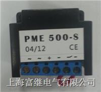 PME 500-S抱闸刹车整流模块