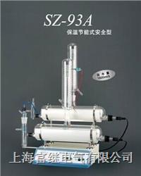 SZ-93A自动双重纯水蒸馏器 SZ-93A