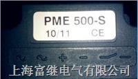 PME 600-S抱闸刹车整流模块 PME600-S