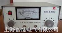 ZC46A高阻计 ZC46A