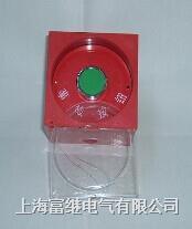 XJA-1S事故按钮 XJA-1S