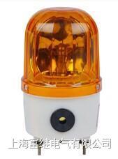 LTE-1101J带响旋转式警示灯