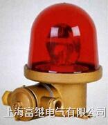 JJD1-1船用旋转式警示燈 JJD1-1